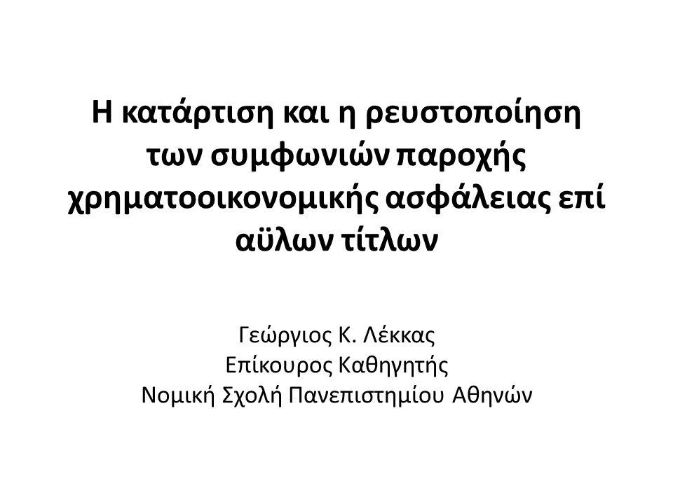 Η κατάρτιση και η ρευστοποίηση των συμφωνιών παροχής χρηματοοικονομικής ασφάλειας επί αϋλων τίτλων Γεώργιος Κ. Λέκκας Επίκουρος Καθηγητής Νομική Σχολή