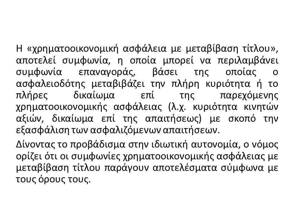 Η «χρηματοοικονομική ασφάλεια με μεταβίβαση τίτλου», αποτελεί συμφωνία, η οποία μπορεί να περιλαμβάνει συμφωνία επαναγοράς, βάσει της οποίας ο ασφαλει