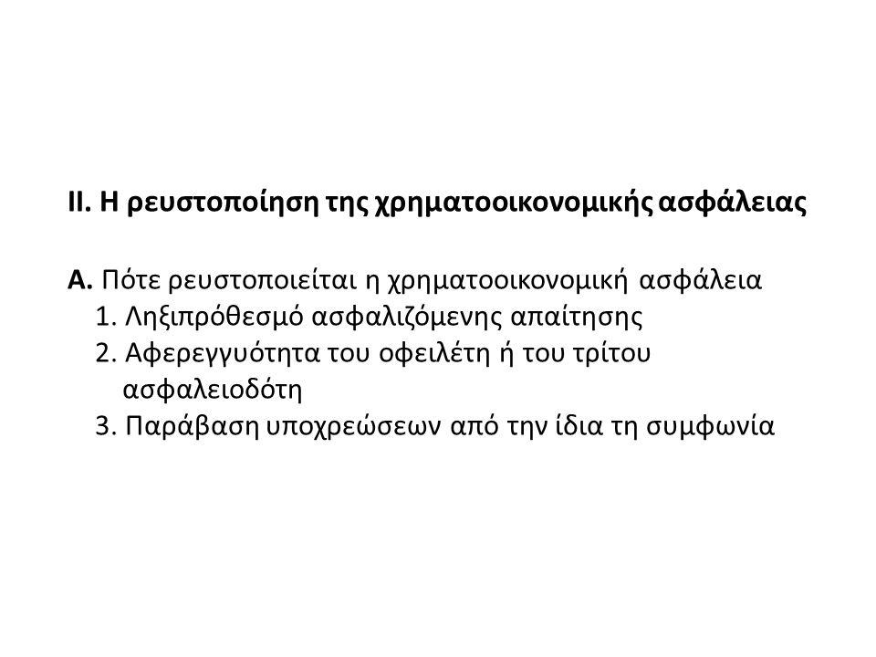 ΙΙ. Η ρευστοποίηση της χρηματοοικονομικής ασφάλειας Α.