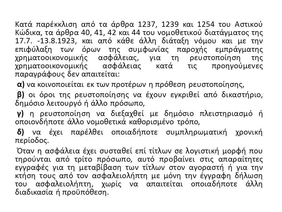 Κατά παρέκκλιση από τα άρθρα 1237, 1239 και 1254 του Αστικού Κώδικα, τα άρθρα 40, 41, 42 και 44 του νομοθετικού διατάγματος της 17.7.