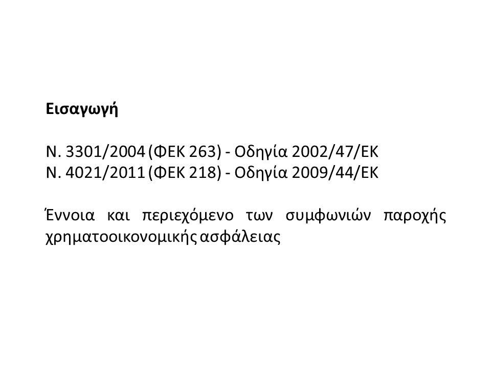Εισαγωγή Ν. 3301/2004 (ΦΕΚ 263) - Οδηγία 2002/47/ΕΚ Ν. 4021/2011 (ΦΕΚ 218) - Οδηγία 2009/44/ΕΚ Έννοια και περιεχόμενο των συμφωνιών παροχής χρηματοοικ