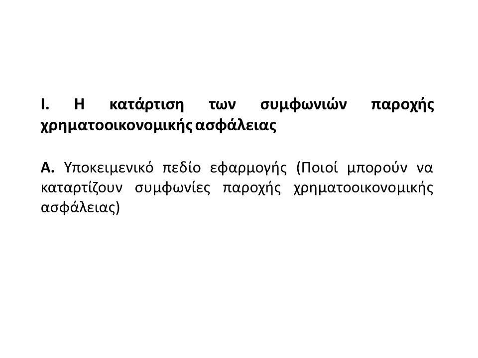 Ι. Η κατάρτιση των συμφωνιών παροχής χρηματοοικονομικής ασφάλειας Α.