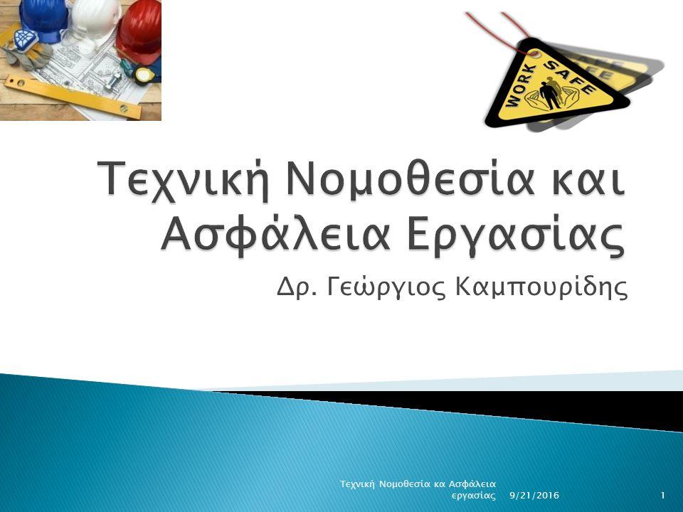 Δρ. Γεώργιος Καμπουρίδης 9/21/2016 Τεχνική Νομοθεσία κα Ασφάλεια εργασίας1
