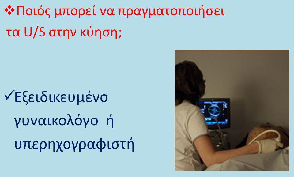  Ποιός μπορεί να πραγματοποιήσει τα U/S στην κύηση; Εξειδικευμένο γυναικολόγο ή υπερηχογραφιστή