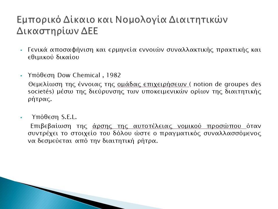  Γενικά αποσαφήνιση και ερμηνεία εννοιών συναλλακτικής πρακτικής και εθιμικού δικαίου  Υπόθεση Dow Chemical, 1982 Θεμελίωση της έννοιας της ομάδας επιχειρήσεων ( notion de groupes des societés) μέσω της διεύρυνσης των υποκειμενικών ορίων της διαιτητικής ρήτρας.