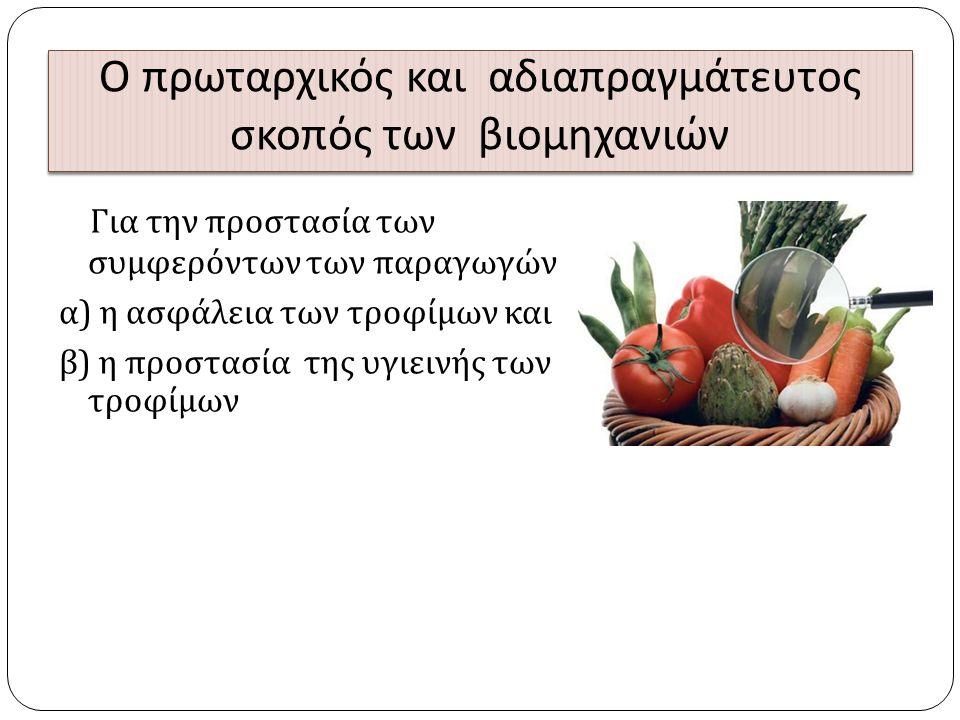 Ο πρωταρχικός και αδιαπραγμάτευτος σκοπός των βιομηχανιών Για την προστασία των συμφερόντων των παραγωγών α ) η ασφάλεια των τροφίμων και β ) η προστασία της υγιεινής των τροφίμων