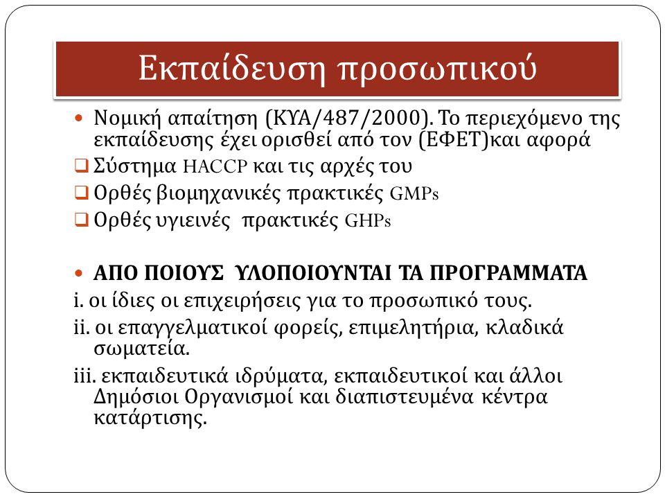 Εκ π αίδευση π ροσω π ικού Νομική απαίτηση ( ΚΥΑ /487/2000).