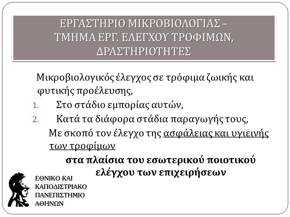 ΕΡΓΑΣΤΗΡΙΟ ΜΙΚΡΟΒΙΟΛΟΓΙΑΣ – ΤΜΗΜΑ ΕΡΓ.