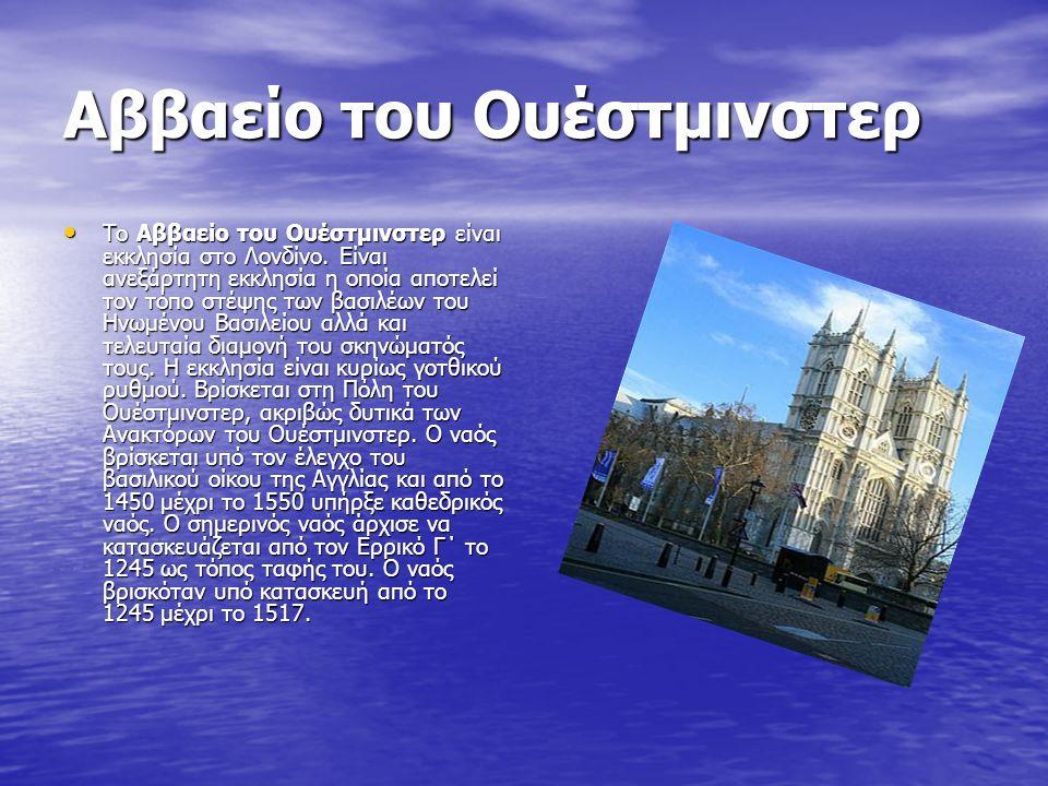 Αββαείο του Ουέστμινστερ Το Αββαείο του Ουέστμινστερ είναι εκκλησία στο Λονδίνο. Είναι ανεξάρτητη εκκλησία η οποία αποτελεί τον τόπο στέψης των βασιλέ