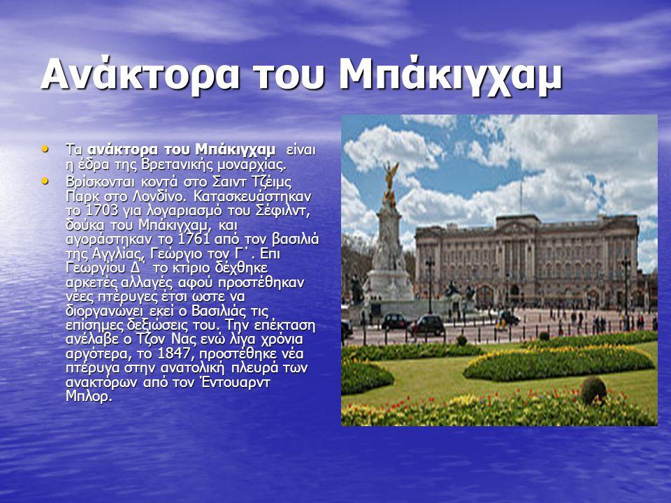 Ανάκτορα του Μπάκιγχαμ Τα ανάκτορα του Μπάκιγχαμ είναι η έδρα της Βρετανικής μοναρχίας. Τα ανάκτορα του Μπάκιγχαμ είναι η έδρα της Βρετανικής μοναρχία