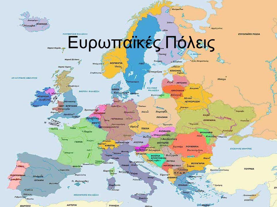 Ευρώπη Η Ευρώπη είναι μία από τις 5 Ηπείρους.
