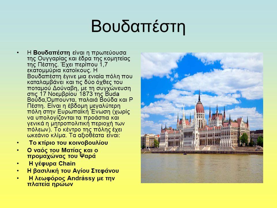 Βουδαπέστη Η Βουδαπέστη είναι η πρωτεύουσα της Ουγγαρίας και έδρα της κομητείας της Πέστης.