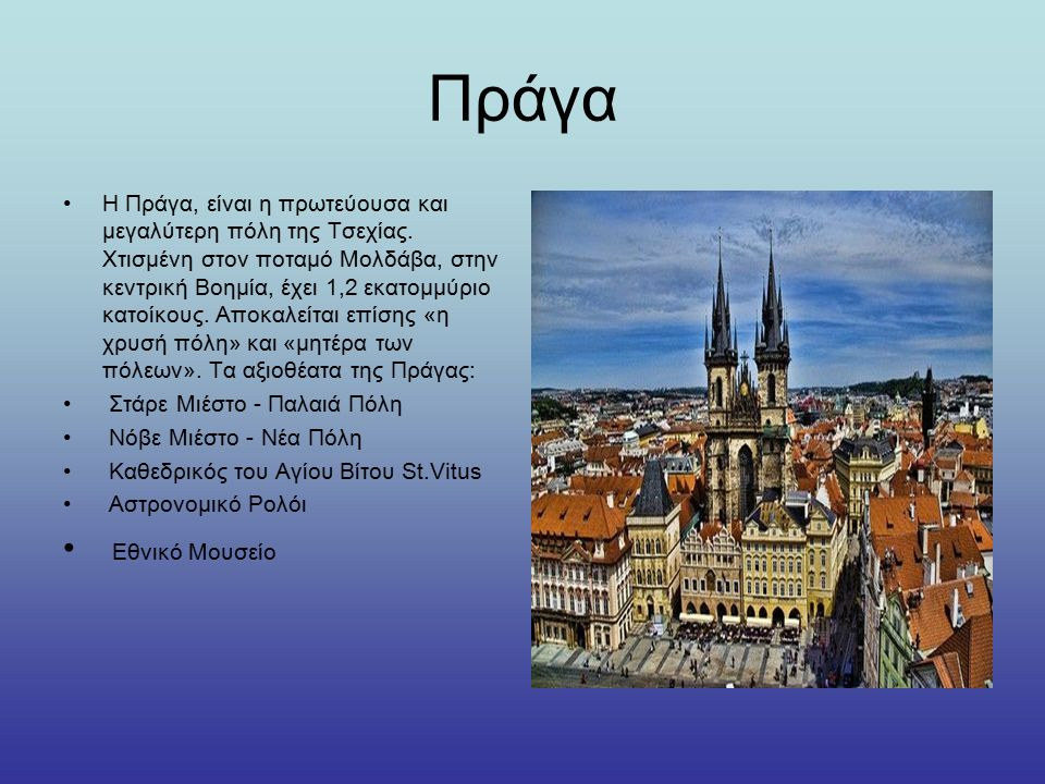 Πράγα Η Πράγα, είναι η πρωτεύουσα και μεγαλύτερη πόλη της Τσεχίας.