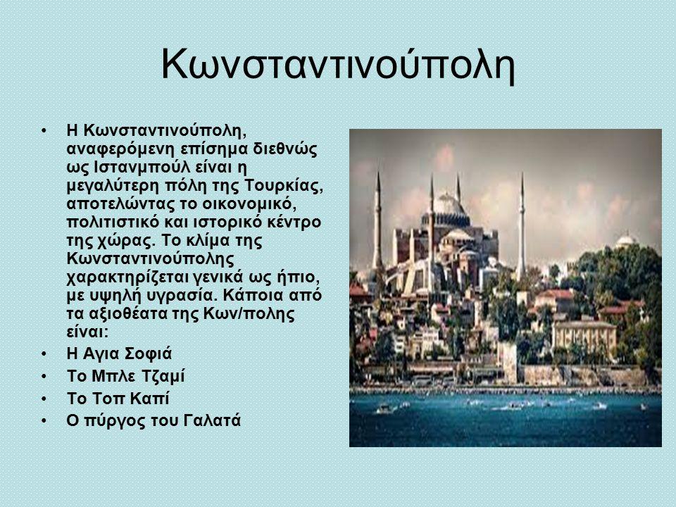 Κωνσταντινούπολη Η Κωνσταντινούπολη, αναφερόμενη επίσημα διεθνώς ως Ιστανμπούλ είναι η μεγαλύτερη πόλη της Τουρκίας, αποτελώντας το οικονομικό, πολιτιστικό και ιστορικό κέντρο της χώρας.
