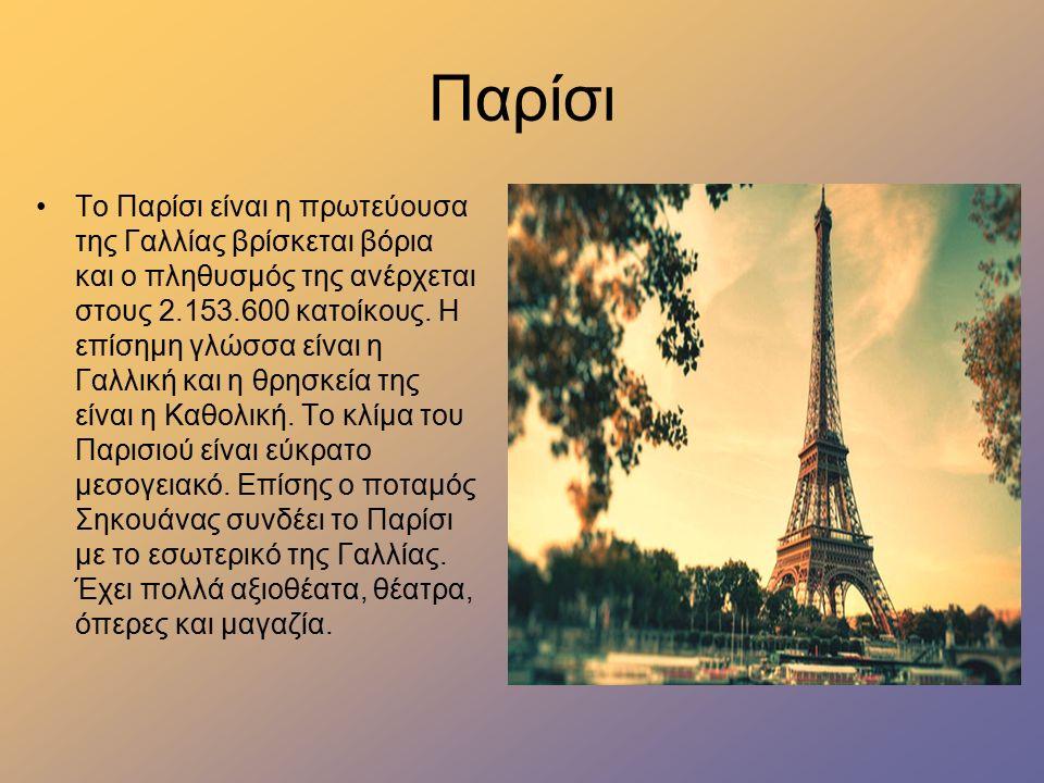 Παρίσι Το Παρίσι είναι η πρωτεύουσα της Γαλλίας βρίσκεται βόρια και ο πληθυσμός της ανέρχεται στους 2.153.600 κατοίκους.