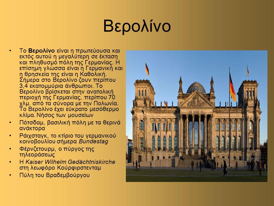 Βερολίνο Το Βερολίνο είναι η πρωτεύουσα και εκτός αυτού η μεγαλύτερη σε έκταση και πληθυσμό πόλη της Γερμανίας.