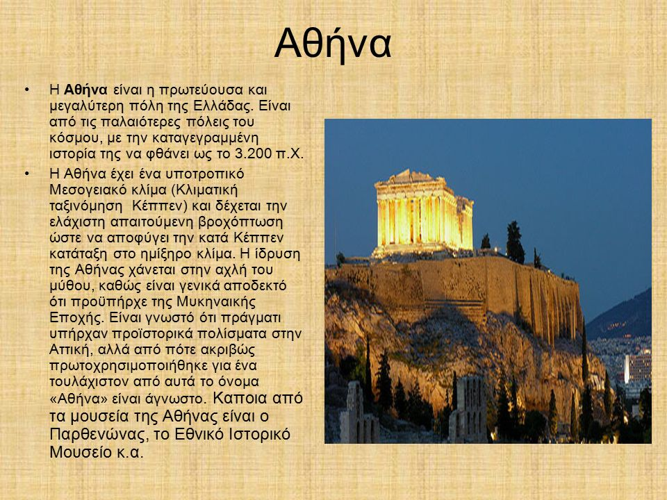 Αθήνα Η Αθήνα είναι η πρωτεύουσα και μεγαλύτερη πόλη της Ελλάδας.