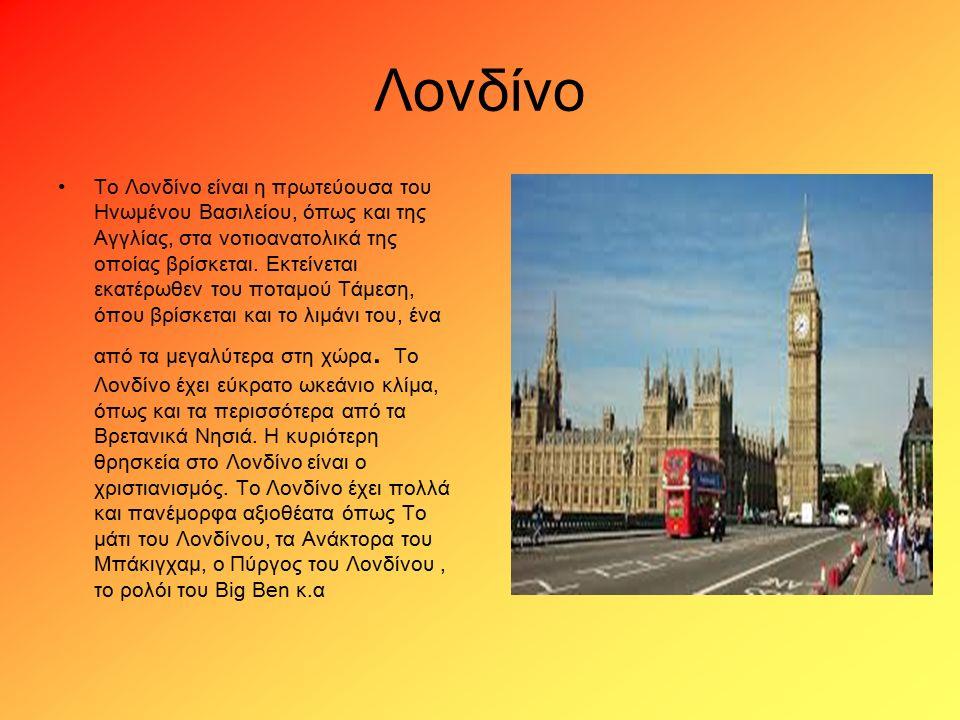 Λονδίνο Το Λονδίνο είναι η πρωτεύουσα του Ηνωμένου Βασιλείου, όπως και της Αγγλίας, στα νοτιοανατολικά της οποίας βρίσκεται.