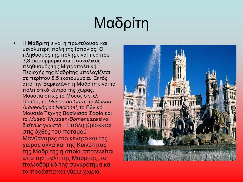 Μαδρίτη Η Μαδρίτη είναι η πρωτεύουσα και μεγαλύτερη πόλη της Ισπανίας.