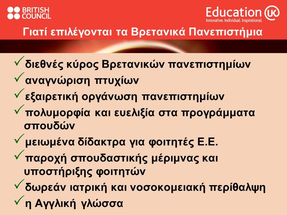 Γιατί επιλέγονται τα Βρετανικά Πανεπιστήμια  διεθνές κύρος Βρετανικών πανεπιστημίων  αναγνώριση πτυχίων  εξαιρετική οργάνωση πανεπιστημίων  πολυμορφία και ευελιξία στα προγράμματα σπουδών  μειωμένα δίδακτρα για φοιτητές Ε.Ε.