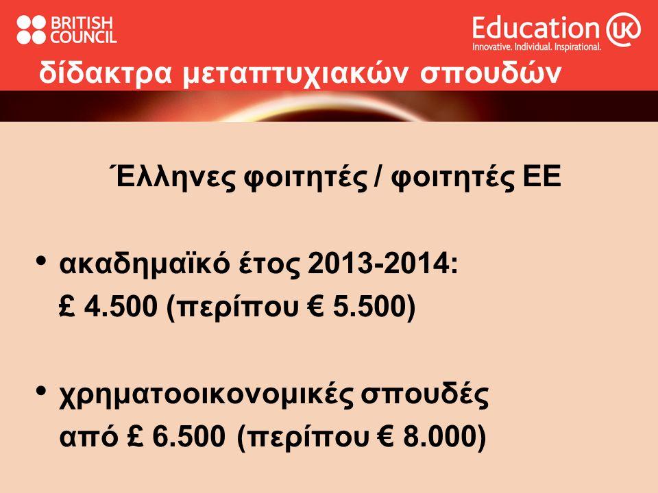 δίδακτρα μεταπτυχιακών σπουδών Έλληνες φοιτητές / φοιτητές ΕΕ ακαδημαϊκό έτος 2013-2014: £ 4.500(περίπου € 5.500) χρηματοοικονομικές σπουδές από £ 6.500 (περίπου € 8.000)