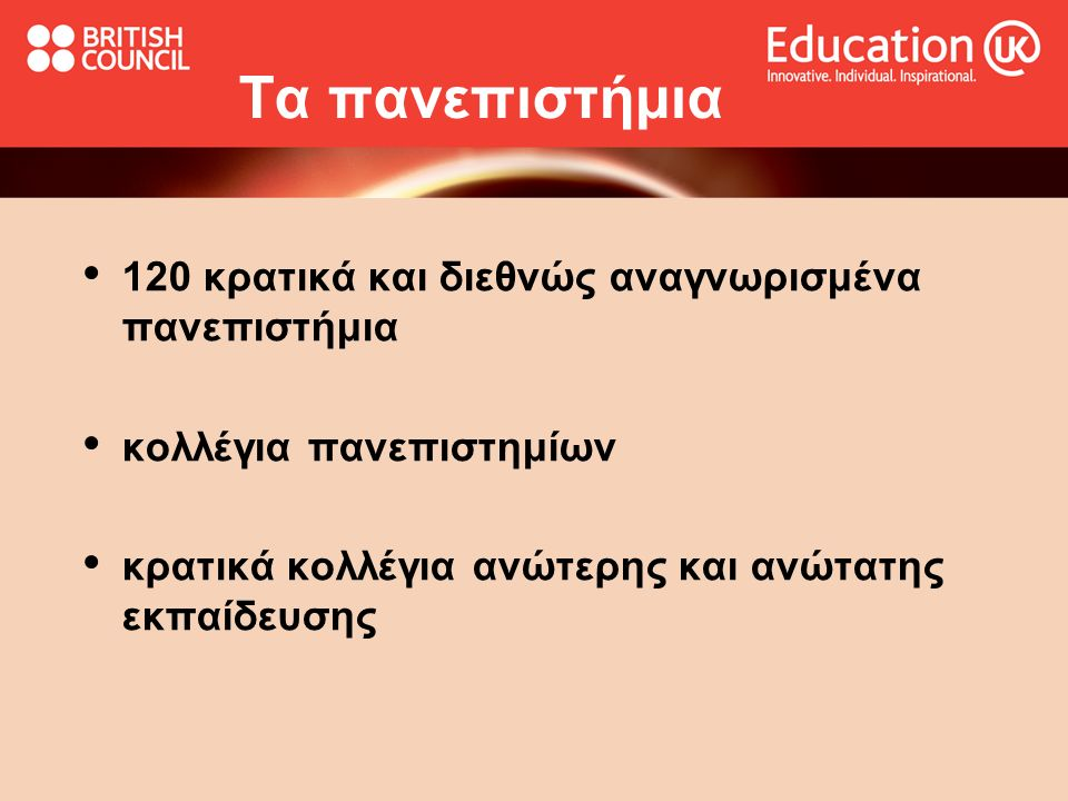 Τα πανεπιστήμια 120 κρατικά και διεθνώς αναγνωρισμένα πανεπιστήμια κολλέγια πανεπιστημίων κρατικά κολλέγια ανώτερης και ανώτατης εκπαίδευσης