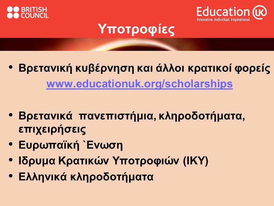 Υποτροφίες Βρετανική κυβέρνηση και άλλοι κρατικοί φορείς www.educationuk.org/scholarships Βρετανικά πανεπιστήμια, κληροδοτήματα, επιχειρήσεις Ευρωπαϊκ