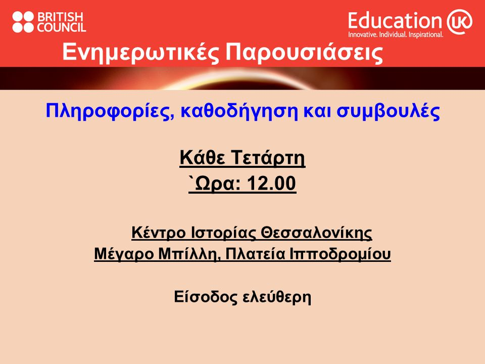 Ενημερωτικές Παρουσιάσεις Πληροφορίες, καθοδήγηση και συμβουλές Κάθε Τετάρτη `Ωρα: 12.00 Κέντρο Ιστορίας Θεσσαλονίκης Μέγαρο Μπίλλη, Πλατεία Ιπποδρομίου Είσοδος ελεύθερη