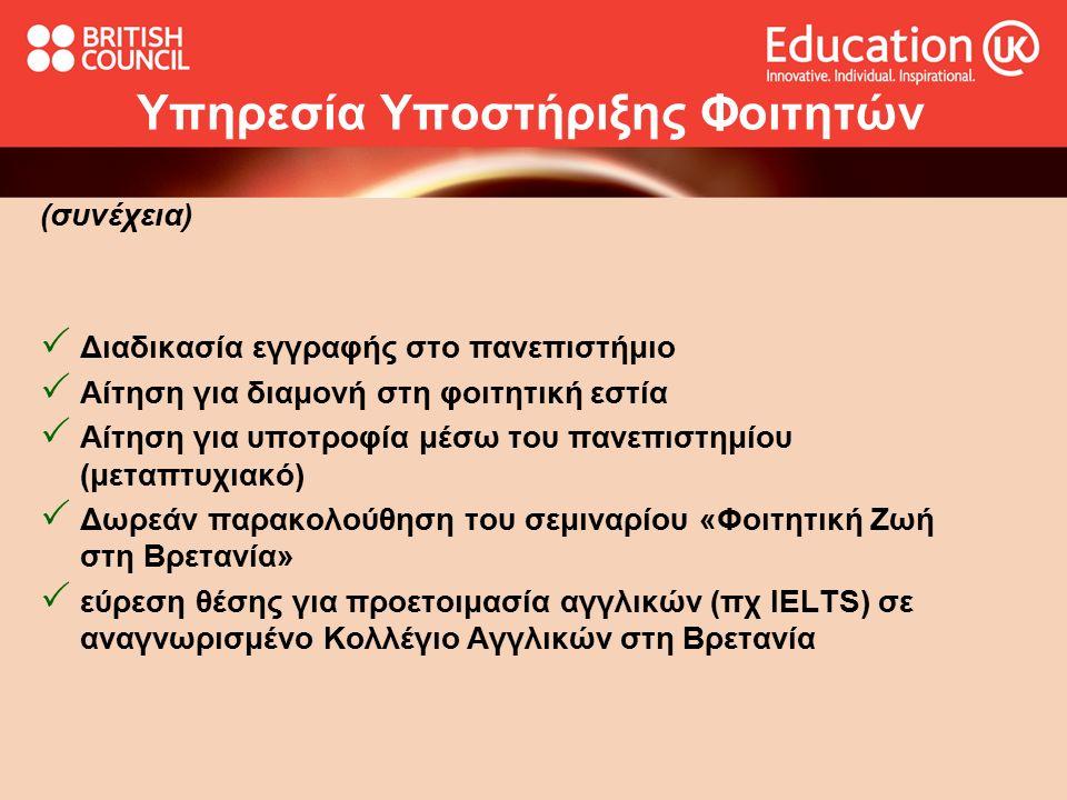 (συνέχεια)  Διαδικασία εγγραφής στο πανεπιστήμιο  Αίτηση για διαμονή στη φοιτητική εστία  Αίτηση για υποτροφία μέσω του πανεπιστημίου (μεταπτυχιακό)  Δωρεάν παρακολούθηση του σεμιναρίου «Φοιτητική Ζωή στη Βρετανία»  εύρεση θέσης για προετοιμασία αγγλικών (πχ IELTS) σε αναγνωρισμένο Κολλέγιο Αγγλικών στη Βρετανία Υπηρεσία Υποστήριξης Φοιτητών