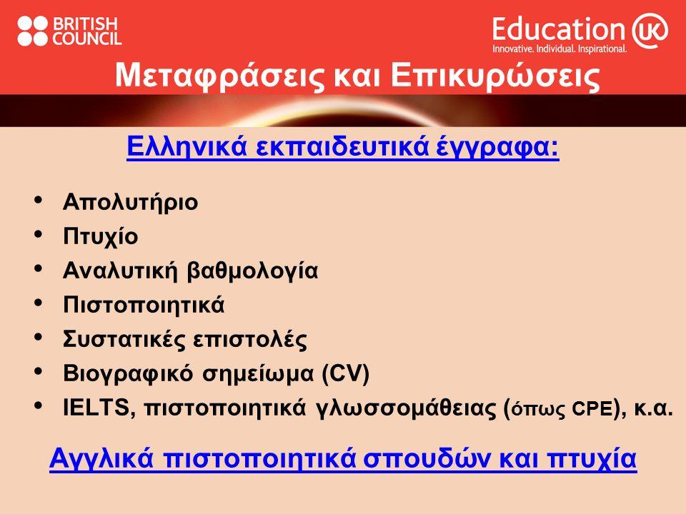 Μεταφράσεις και Επικυρώσεις Ελληνικά εκπαιδευτικά έγγραφα: Απολυτήριο Πτυχίο Αναλυτική βαθμολογία Πιστοποιητικά Συστατικές επιστολές Βιογραφικό σημείωμα (CV) IELTS, πιστοποιητικά γλωσσομάθειας ( όπως CPE ), κ.α.