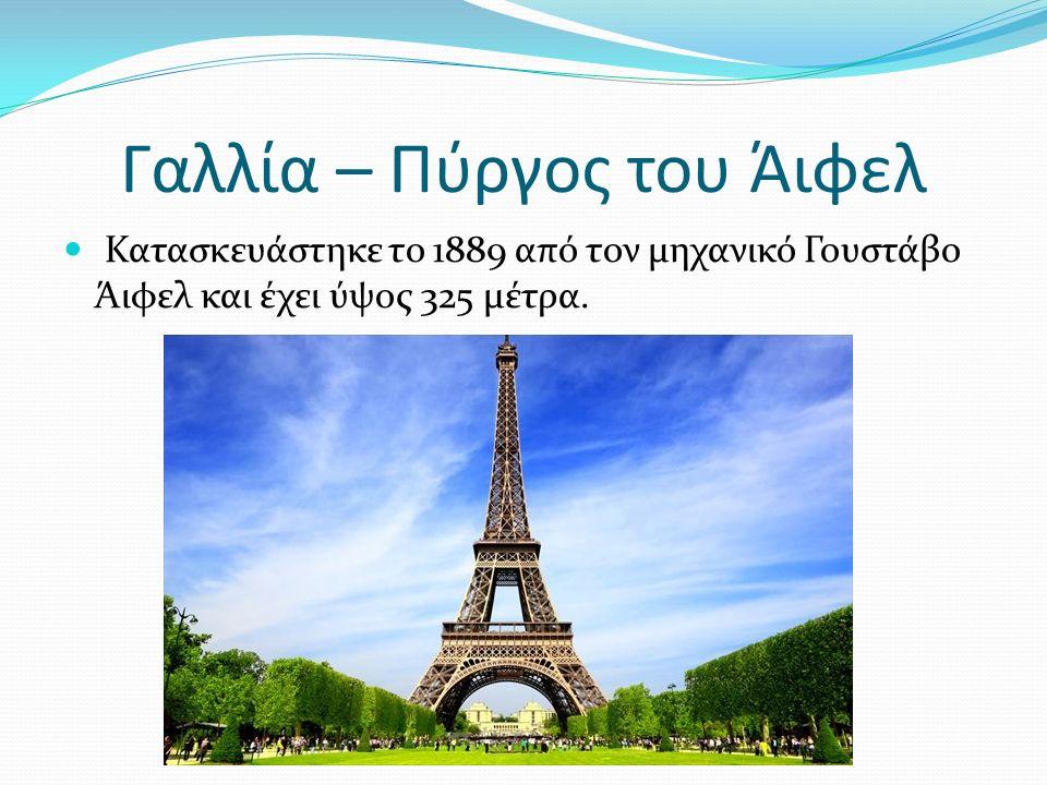 Γαλλία – Πύργος του Άιφελ Κατασκευάστηκε το 1889 από τον μηχανικό Γουστάβο Άιφελ και έχει ύψος 325 μέτρα.