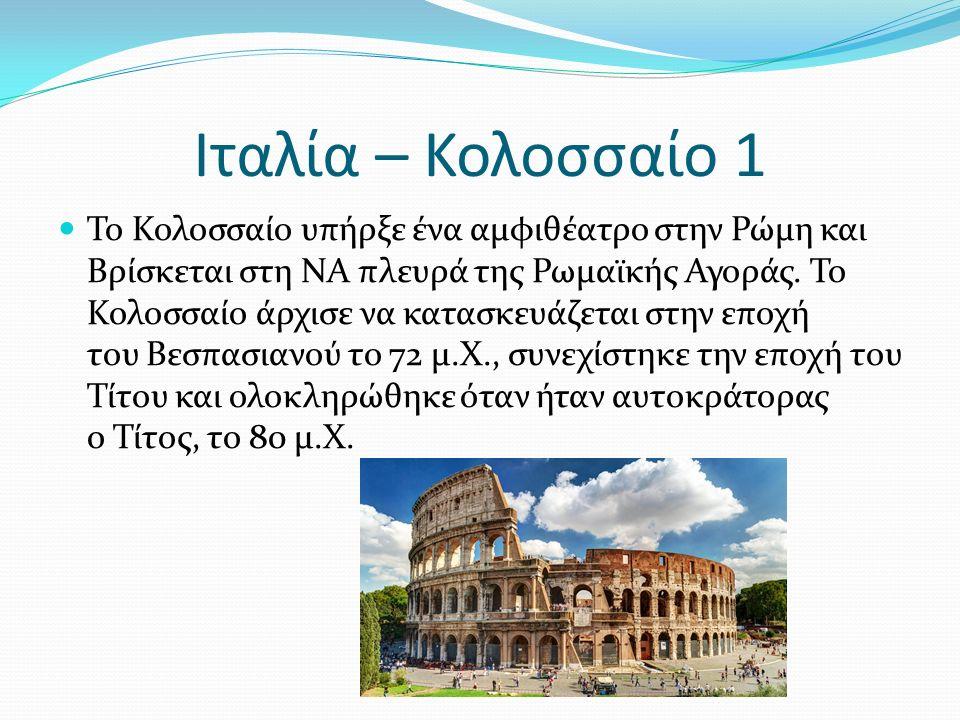 Ιταλία – Κολοσσαίο 1 Το Κολοσσαίο υπήρξε ένα αμφιθέατρο στην Ρώμη και Βρίσκεται στη ΝΑ πλευρά της Ρωμαϊκής Αγοράς.