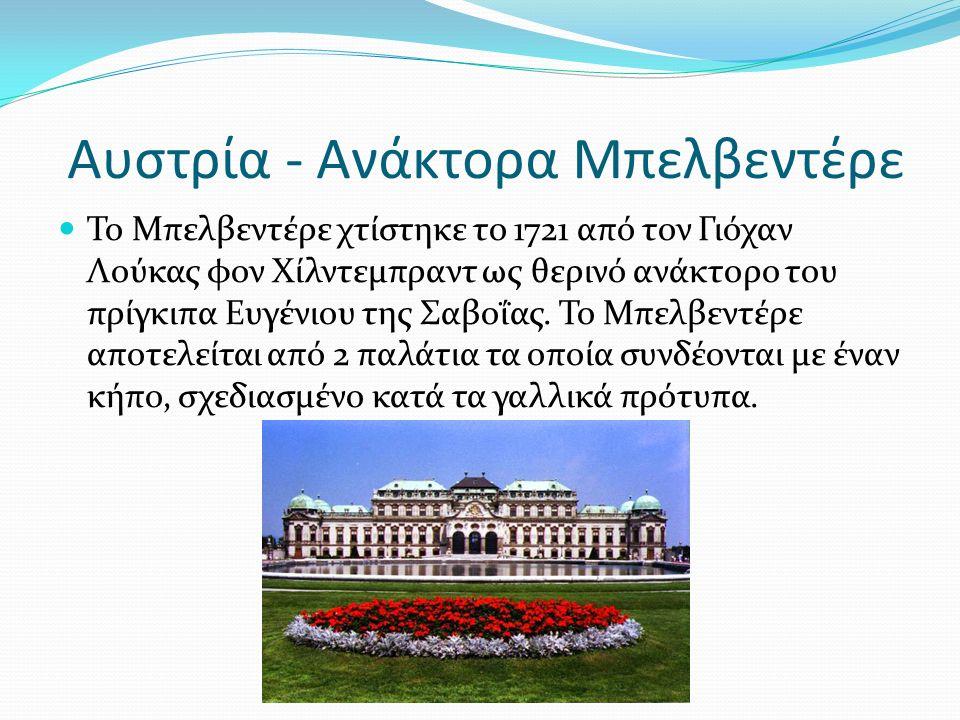 Αυστρία - Ανάκτορα Μπελβεντέρε Το Μπελβεντέρε χτίστηκε το 1721 από τον Γιόχαν Λούκας φον Χίλντεμπραντ ως θερινό ανάκτορο του πρίγκιπα Ευγένιου της Σαβοΐας.
