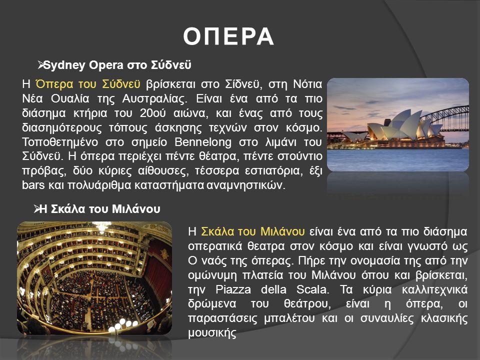 ΟΠΕΡΑ  Sydney Opera στο Σύδνεϋ  Η Σκάλα του Μιλάνου Η Όπερα του Σύδνεϋ βρίσκεται στο Σίδνεϋ, στη Νότια Νέα Ουαλία της Αυστραλίας.
