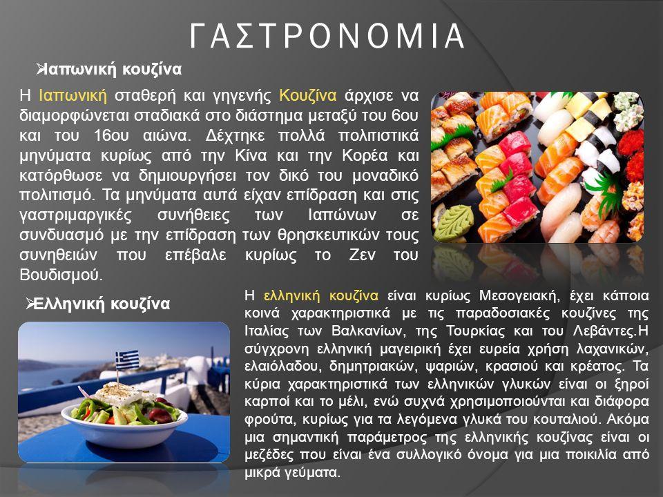 ΓΑΣΤΡΟΝΟΜΙΑ  Ιαπωνική κουζίνα  Ελληνική κουζίνα Η Ιαπωνική σταθερή και γηγενής Κουζίνα άρχισε να διαμορφώνεται σταδιακά στο διάστημα μεταξύ του 6ου και του 16ου αιώνα.