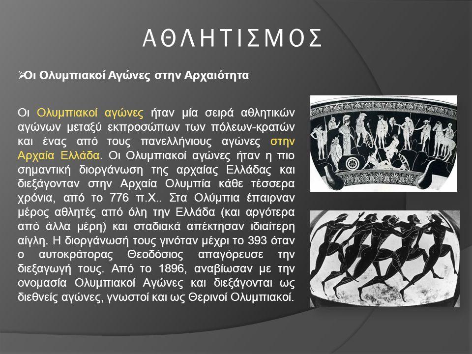 ΑΘΛΗΤΙΣΜΟΣ  Οι Ολυμπιακοί Αγώνες στην Αρχαιότητα Οι Ολυμπιακοί αγώνες ήταν μία σειρά αθλητικών αγώνων μεταξύ εκπροσώπων των πόλεων-κρατών και ένας από τους πανελλήνιους αγώνες στην Αρχαία Ελλάδα.
