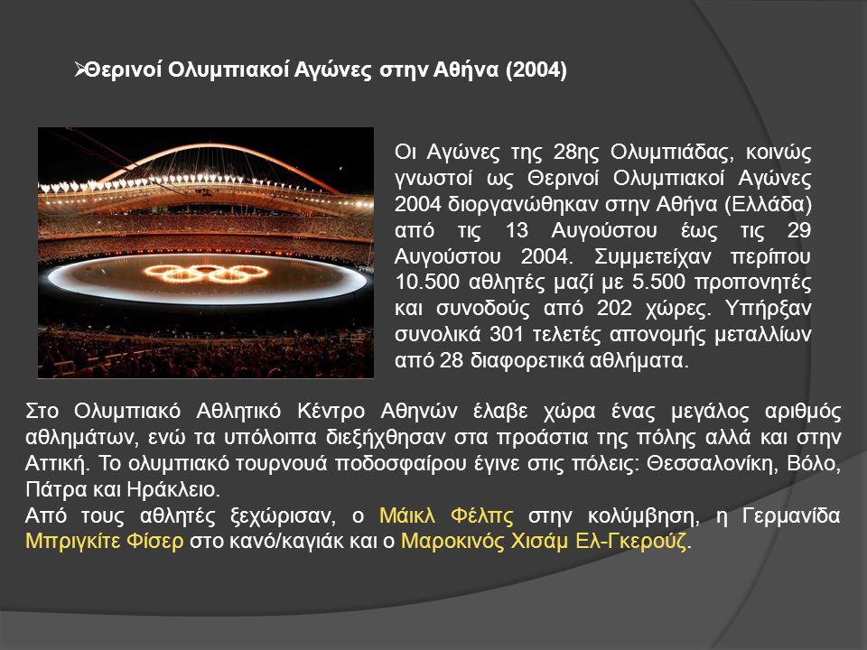  Θερινοί Ολυμπιακοί Αγώνες στην Αθήνα (2004) Στο Ολυμπιακό Αθλητικό Κέντρο Αθηνών έλαβε χώρα ένας μεγάλος αριθμός αθλημάτων, ενώ τα υπόλοιπα διεξήχθησαν στα προάστια της πόλης αλλά και στην Αττική.