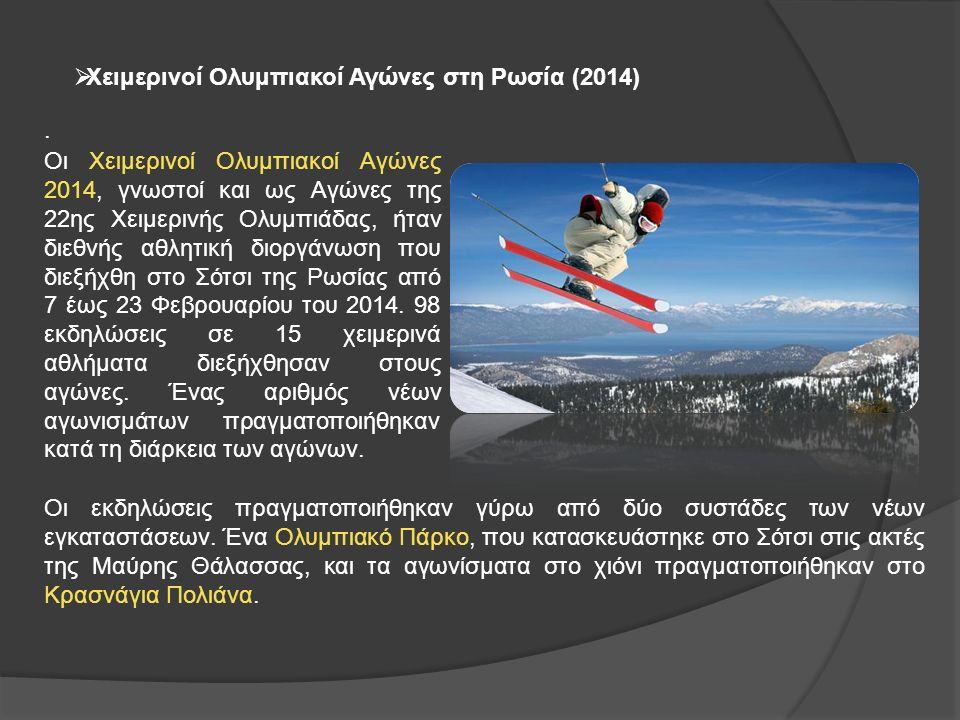  Χειμερινοί Ολυμπιακοί Αγώνες στη Ρωσία (2014).