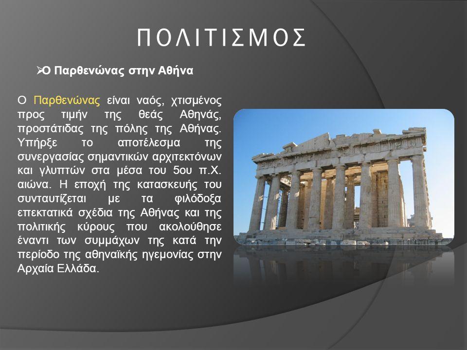 ΠΟΛΙΤΙΣΜΟΣ  Ο Παρθενώνας στην Αθήνα Ο Παρθενώνας είναι ναός, χτισμένος προς τιμήν της θεάς Αθηνάς, προστάτιδας της πόλης της Αθήνας.