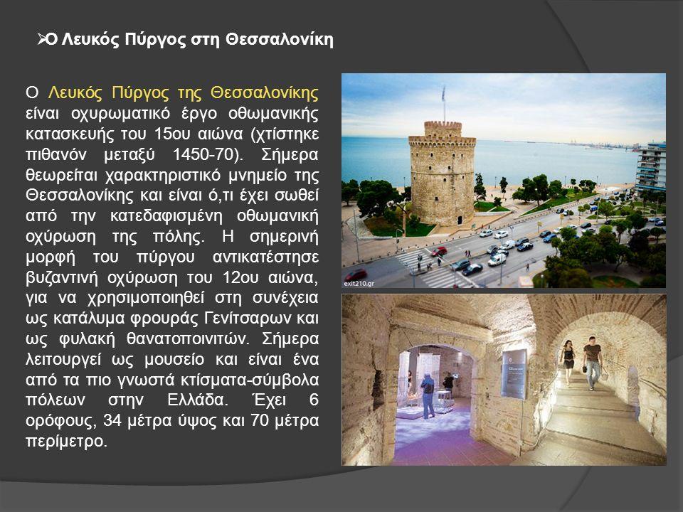  Ο Λευκός Πύργος στη Θεσσαλονίκη Ο Λευκός Πύργος της Θεσσαλονίκης είναι οχυρωματικό έργο οθωμανικής κατασκευής του 15ου αιώνα (χτίστηκε πιθανόν μεταξύ 1450-70).