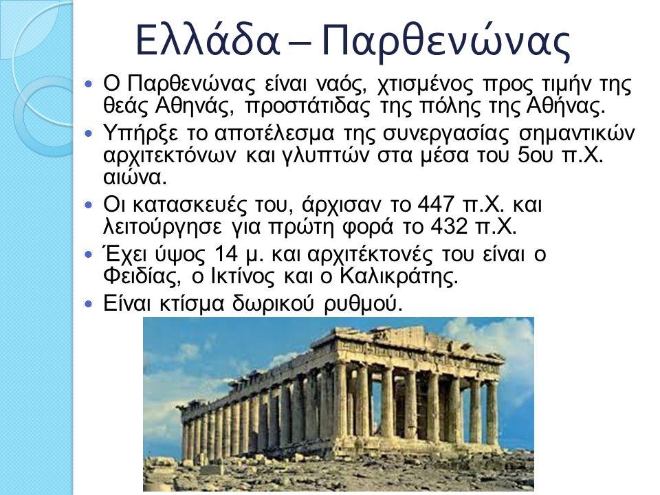 Ελλάδα – Παρθενώνας Ο Παρθενώνας είναι ναός, χτισμένος προς τιμήν της θεάς Αθηνάς, προστάτιδας της πόλης της Αθήνας. Υπήρξε το αποτέλεσμα της συνεργασ