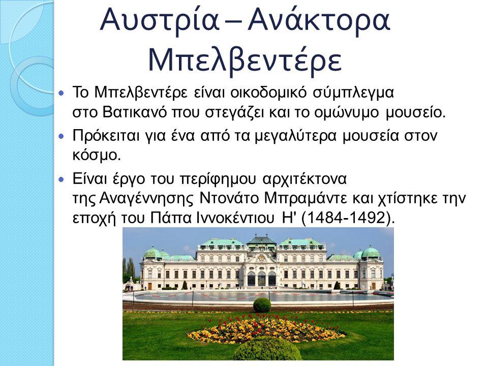 Αυστρία – Ανάκτορα Μπελβεντέρε Το Μπελβεντέρε είναι οικοδομικό σύμπλεγμα στο Βατικανό που στεγάζει και το ομώνυμο μουσείο. Πρόκειται για ένα από τα με