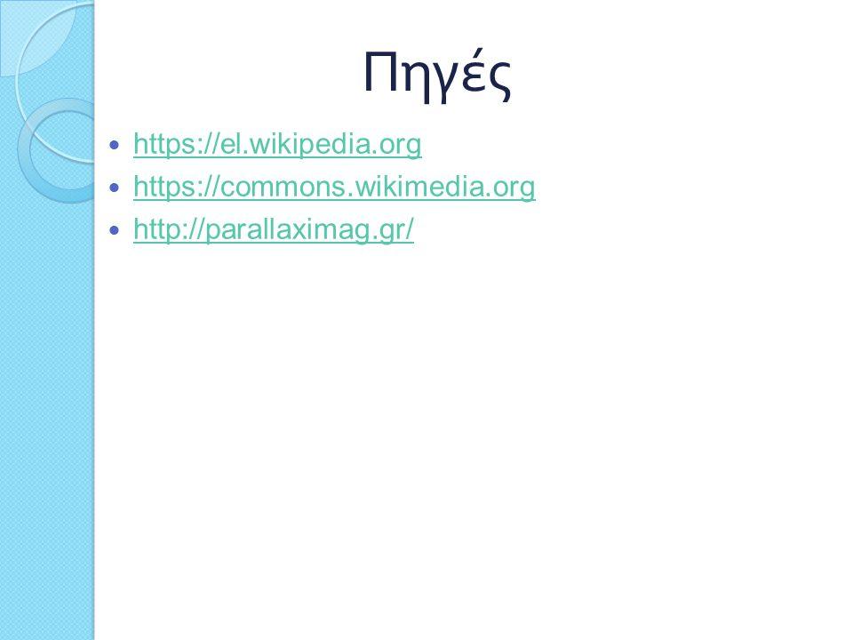 Πηγές https://el.wikipedia.org https://commons.wikimedia.org http://parallaximag.gr/