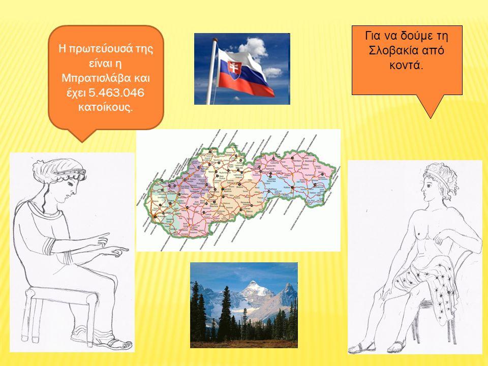 Για να δούμε τη Σλοβακία από κοντά. Η πρωτεύουσά της είναι η Μπρατισλάβα και έχει 5.463.046 κατοίκους.