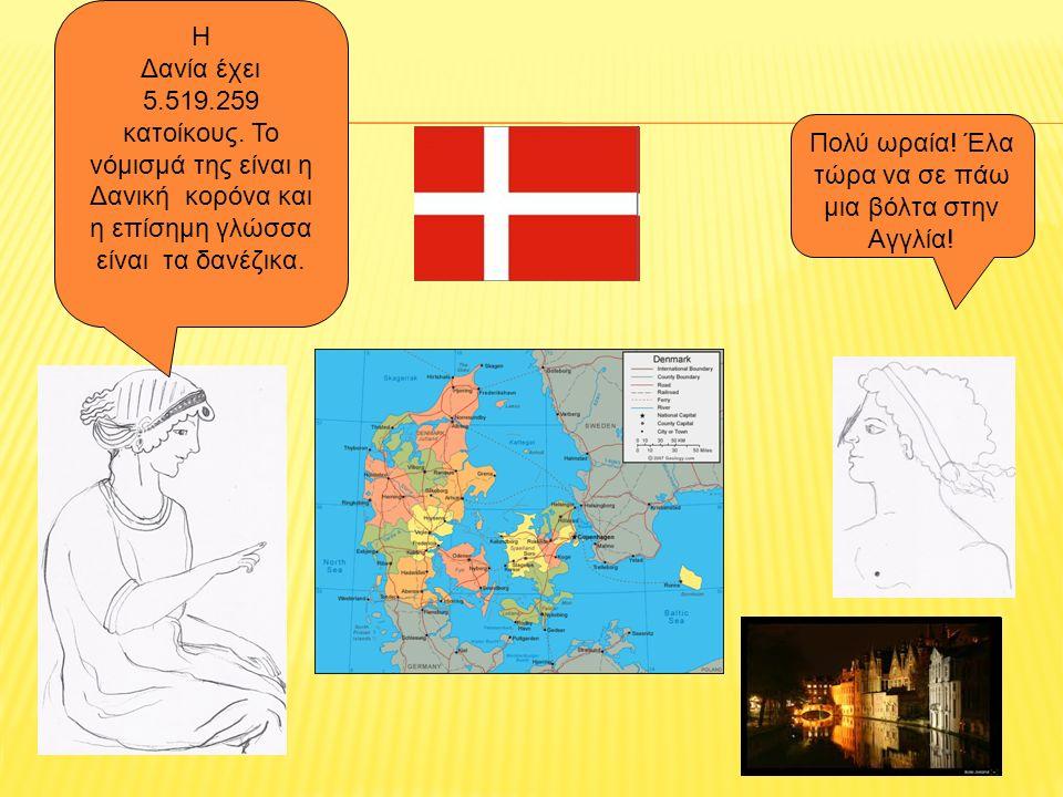 Η Δανία έχει 5.519.259 κατοίκους. Το νόμισμά της είναι η Δανική κορόνα και η επίσημη γλώσσα είναι τα δανέζικα. Πολύ ωραία! Έλα τώρα να σε πάω μια βόλτ