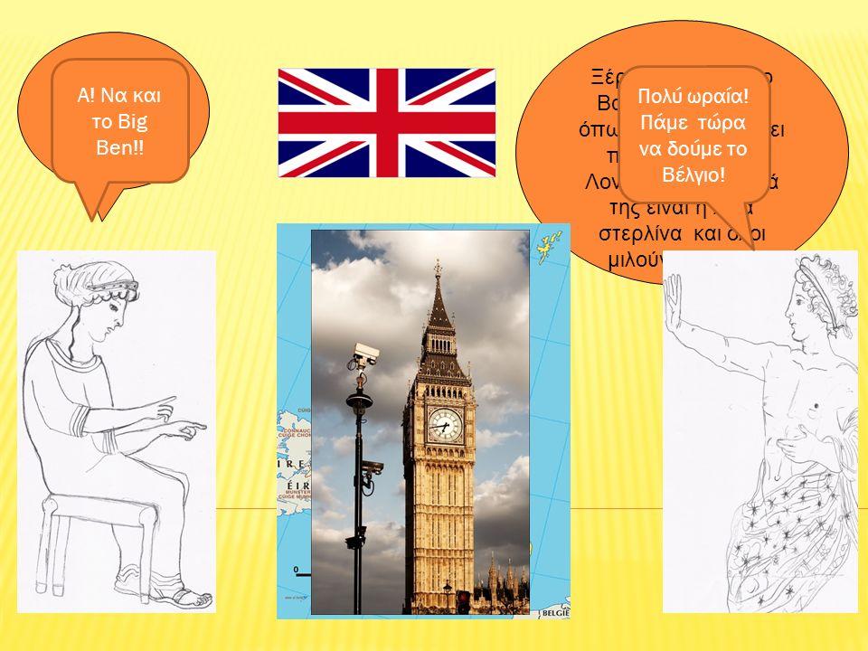 Ξέρω! Το Ηνωμένο Βασίλειο ή Αγγλία όπως το ξέρουμε έχει πρωτεύουσα το Λονδίνο, το νόμισμά της είναι η λίρα στερλίνα και όλοι μιλούν αγγλικά! Ξέρεις τί