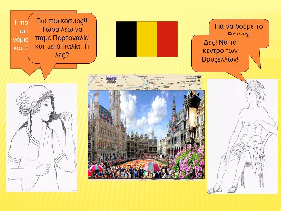 Για να δούμε το Βέλγιο! Δες! Να το κέντρο των Βρυξελλών! Η πρωτεύουσα είναι οι Βρυξέλλες, το νόμισμά του το ευρώ και έχει 30.978.000 κατοίκους! Πω πω