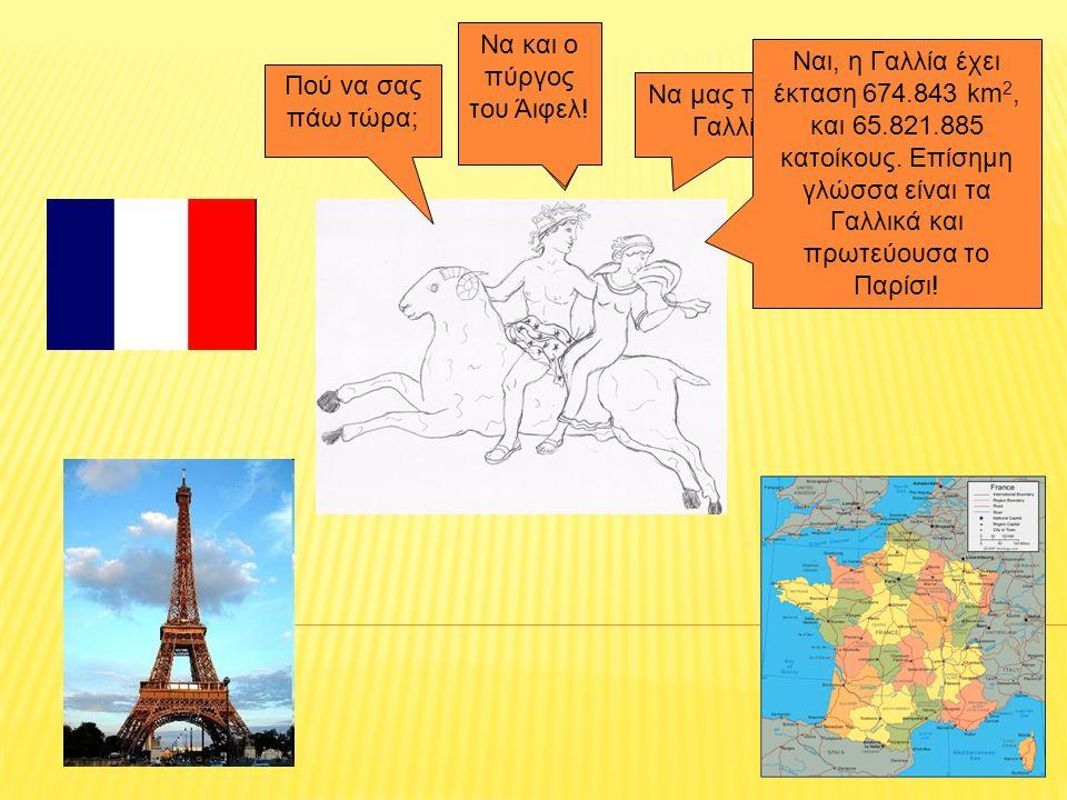 Πού να σας πάω τώρα; Να μας πας στη Γαλλία!!! Δες! Είναι μεγάλη χώρα! Ναι, η Γαλλία έχει έκταση 674.843 km 2, και 65.821.885 κατοίκους. Επίσημη γλώσσα