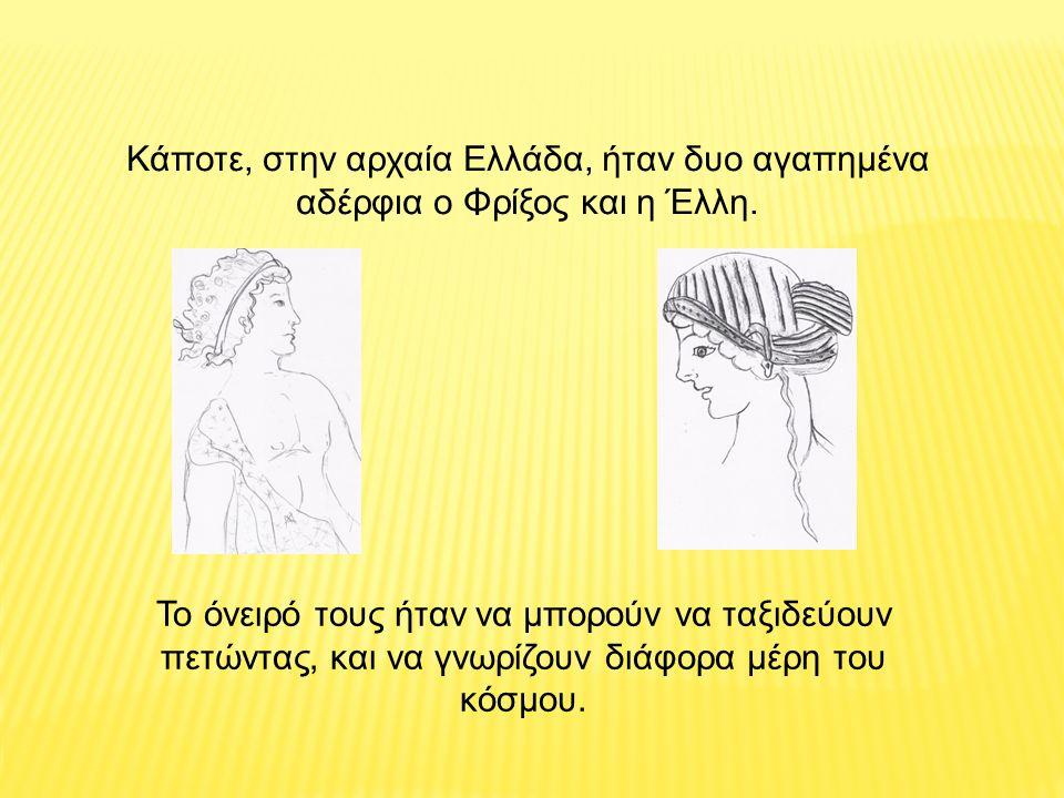 Κάποτε, στην αρχαία Ελλάδα, ήταν δυο αγαπημένα αδέρφια ο Φρίξος και η Έλλη. Το όνειρό τους ήταν να μπορούν να ταξιδεύουν πετώντας, και να γνωρίζουν δι