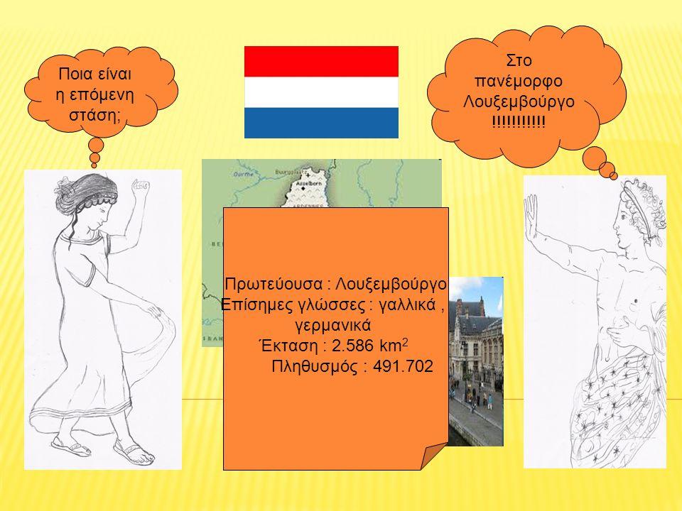 Ποια είναι η επόμενη στάση; Στο πανέμορφο Λουξεμβούργο !!!!!!!!!!! Πρωτεύουσα : Λουξεμβούργο Επίσημες γλώσσες : γαλλικά, γερμανικά Έκταση : 2.586 km 2